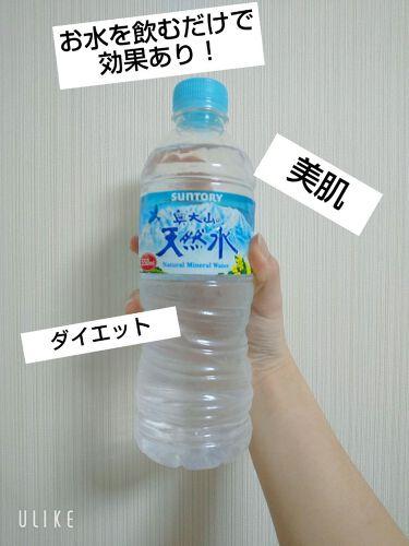 【画像付きクチコミ】こんにちは!今回は私が今までに飲んできたお水を紹介します1つ目奥大山の天然水2つ目コントレックス3つ目エビアン4つ目いろはすまずそれぞれの口にいれた瞬間の味を紹介します天然水→甘いコントレックス→少し苦めエビアン→甘いいろはす→普通(...