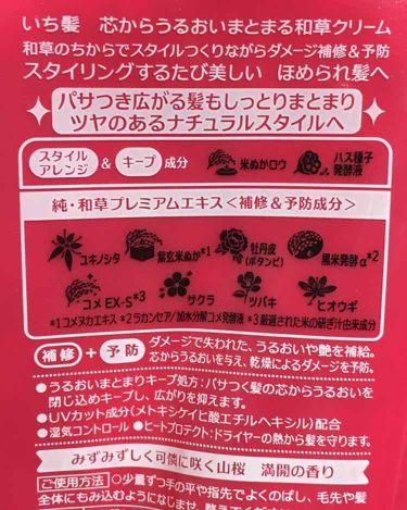 芯からうるおいまとまる和草クリーム/いち髪/ヘアワックス・クリームを使ったクチコミ(2枚目)