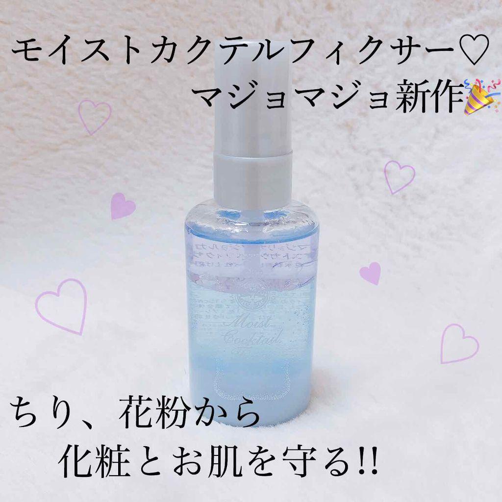 モイストカクテルフィクサー/マジョリカ マジョルカ/ミスト状化粧水を使ったクチコミ(1枚目)