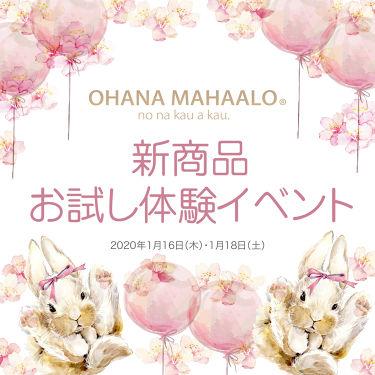 オハナ・マハロ フレグランスマッサージミルク <アラ ホウマカニ>/OHANA MAHAALO/ボディマッサージを使ったクチコミ(1枚目)