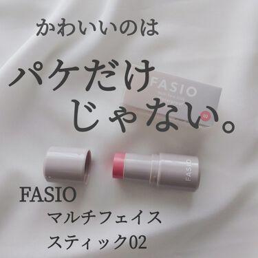 マルチフェイス スティック/FASIO/ジェル・クリームチークを使ったクチコミ(1枚目)