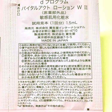 dプログラム サンプル3日分/d プログラム/化粧水を使ったクチコミ(2枚目)