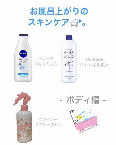 ろきうさちゃんさんの「ナチュリエスキンコンディショナー(ハトムギ化粧水)<化粧水>」を含むクチコミ