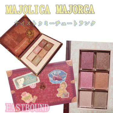 ナイストゥミーチュートランク/MAJOLICA MAJORCA/パウダーアイシャドウを使ったクチコミ(1枚目)