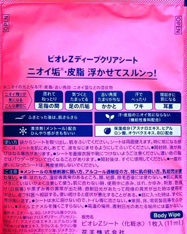ビオレZ ディープクリアシート  /ビオレ/デオドラント・制汗剤を使ったクチコミ(3枚目)
