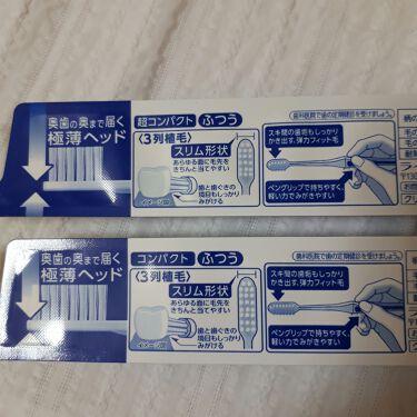 アドバンテージハブラシ/クリニカ/歯ブラシ・デンタルフロスを使ったクチコミ(4枚目)
