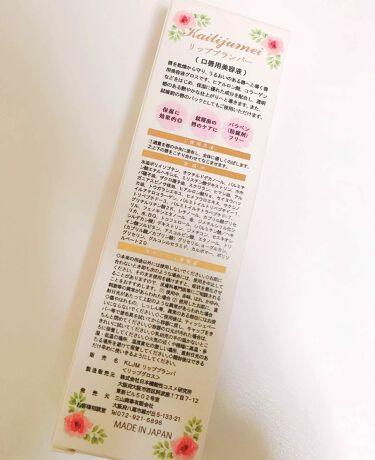 フラワーリップグロス/Kailijumei/リップグロスを使ったクチコミ(2枚目)