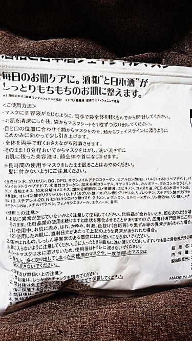 酒粕エキスと日本酒のフェイシャルマスク/その他/シートマスク・パックを使ったクチコミ(2枚目)