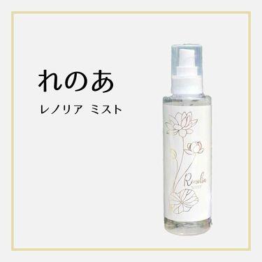 レノリアミスト/レノリア/ミスト状化粧水を使ったクチコミ(1枚目)