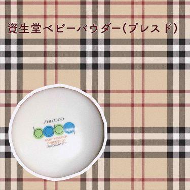 資生堂ベビーパウダー(プレスド)/ベビー/プレストパウダーを使ったクチコミ(1枚目)