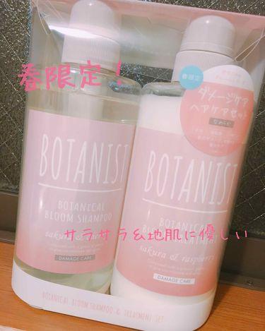 BOTANISTボタニカルブルームシャンプー(ダメージケア)/BOTANIST/シャンプー・コンディショナーを使ったクチコミ(1枚目)