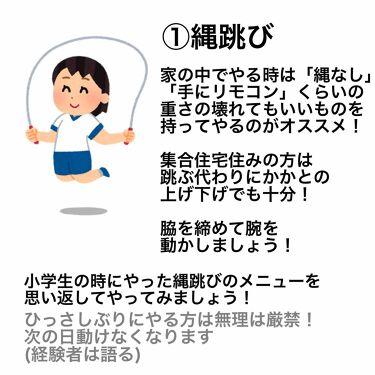 iwou on LIPS 「夏休み明けデビューならぬ外出自粛明けデビュー目指しましょう!私..」(2枚目)