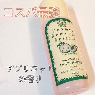 エナメルリムーバー<アプリコットの香り>/コージー/除光液を使ったクチコミ(1枚目)