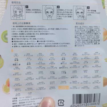 ヨーグルトシリーズ アップルマンゴー/Pure Smile/シートマスク・パックを使ったクチコミ(2枚目)