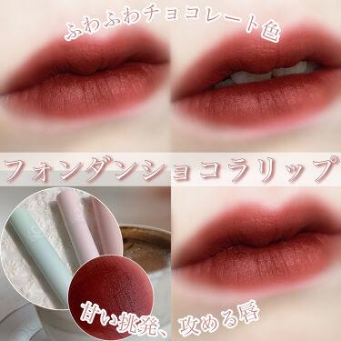 花染  緋鞠 on LIPS 「❁︎❁︎フォンダンショコラリップ❁︎❁︎⸜甘い挑発、攻める唇⸝..」(1枚目)