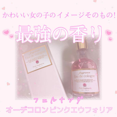オーデコロン ピンクエウフォリア/フェルナンダ/香水(レディース)を使ったクチコミ(1枚目)