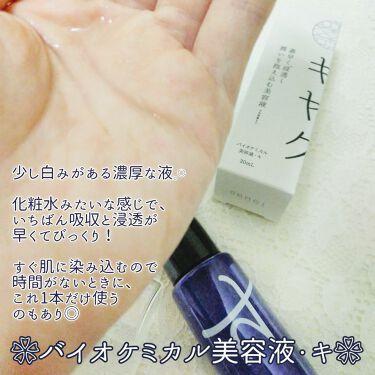 バイオケミカル美容液・キ/キヤク/美容液を使ったクチコミ(4枚目)