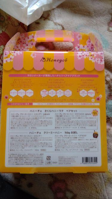 さくらハニーラテ ペアセット/Honeycé/その他キットセットを使ったクチコミ(2枚目)