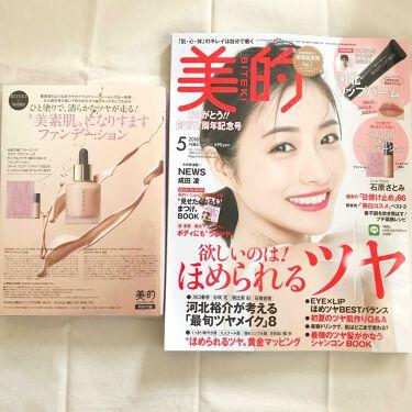 美的 2018年5月号/BITEKI (美的)/雑誌を使ったクチコミ(1枚目)