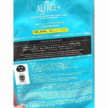 ピュアブラック アクアモイスチャー シートマスク/ALFACE+(オルフェス)/シートマスク・パックを使ったクチコミ(2枚目)