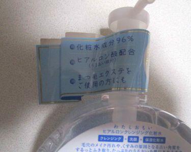 ヒアルロンクレンジング化粧水/わたしおもい/化粧水を使ったクチコミ(3枚目)