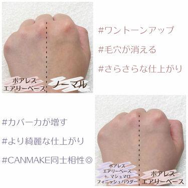 ポアレスエアリーベース/CANMAKE/化粧下地を使ったクチコミ(4枚目)