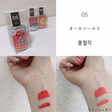 ピキビキ アートポップ エナメル ティント/TONYMOLY/リップグロスを使ったクチコミ(3枚目)