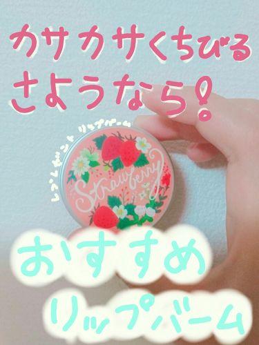 ayaharu28さんの「レプレゼントレプレゼント リップバーム<リップケア・リップクリーム>」を含むクチコミ