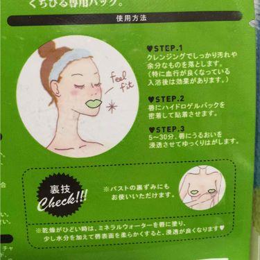 リップパックCHOOSY/Pure Smile/リップケア・リップクリームを使ったクチコミ(2枚目)