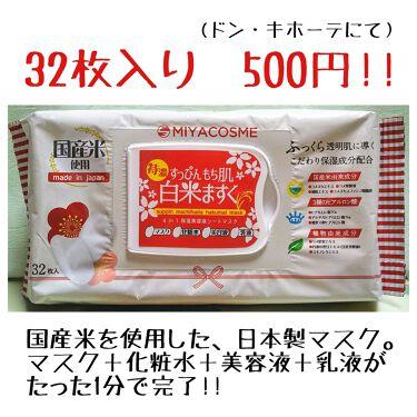 すっぴんもち肌白米ますく/MIYACOSME/シートマスク・パックを使ったクチコミ(1枚目)