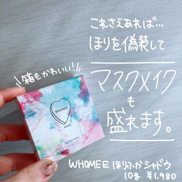 ちっちゃ顔シャドウ/WHOMEE/シェーディングを使ったクチコミ(10枚目)
