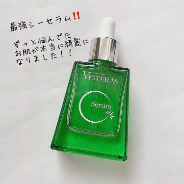 ヴィオテラス Cセラム/ヘルスビューティー/美容液を使ったクチコミ(1枚目)