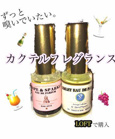 Fragrance Cocktail by Bar KEIZ & LAYERED FRAGRANCE/その他/香水(レディース)を使ったクチコミ(1枚目)
