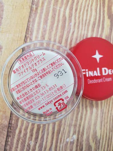 薬用デオドラントクリーム ファイナルデオプラス/ときわ商会/デオドラント・制汗剤を使ったクチコミ(2枚目)