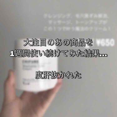 arisa.さんの「ちふれウォッシャブル コールド クリーム<マッサージ料>」を含むクチコミ