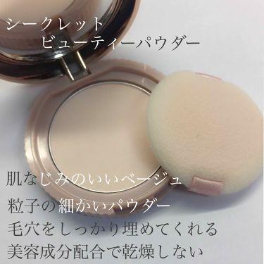 シークレットビューティーベース/CANMAKE/化粧下地を使ったクチコミ(2枚目)