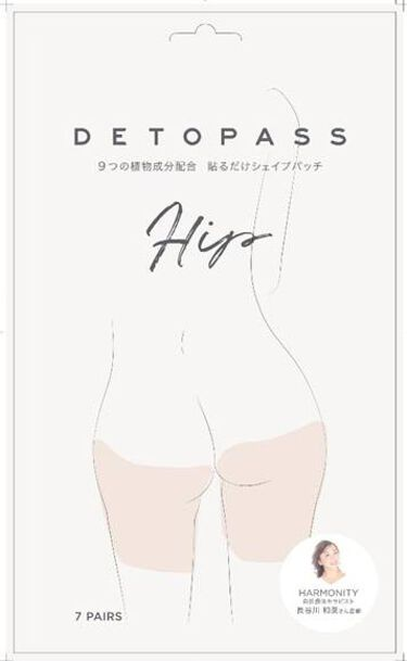 2020/7/6発売 コジット DETOPASS貼るだけシェイプパッチ HIP
