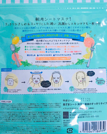 目ざまシート 爽やか果実のすっきりタイプ/サボリーノ/シートマスク・パックを使ったクチコミ(2枚目)