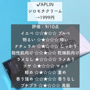 シロモチクリーム/APLIN/化粧下地を使ったクチコミ(2枚目)