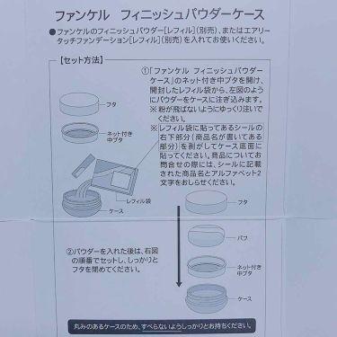 フィニッシュパウダーケース 中ブタ付/ファンケル/その他化粧小物を使ったクチコミ(4枚目)
