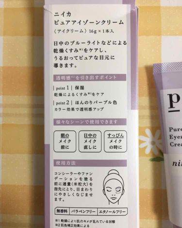 ニイカ ピュアアイゾーンクリーム/niica/アイケア・アイクリームを使ったクチコミ(2枚目)
