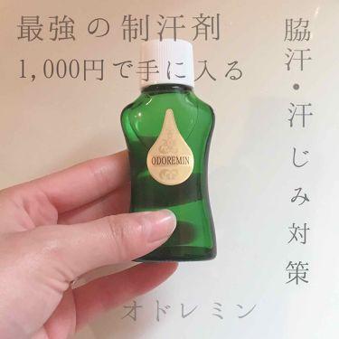 オドレミン/日邦薬品/その他ボディケアを使ったクチコミ(1枚目)