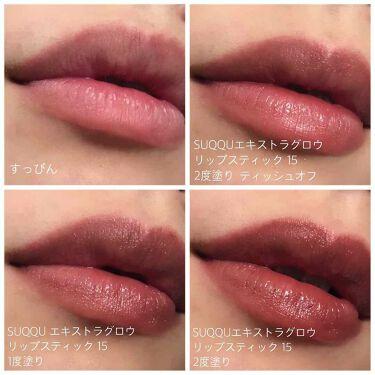 エクストラ グロウ リップスティック/SUQQU/口紅を使ったクチコミ(2枚目)