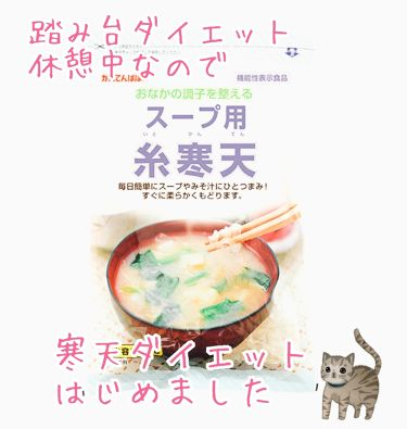 糸寒天/かんてんパパ/食品を使ったクチコミ(1枚目)