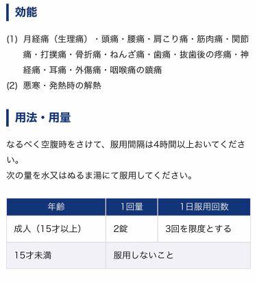 バファリン ルナi(医薬品)/バファリン/その他を使ったクチコミ(4枚目)