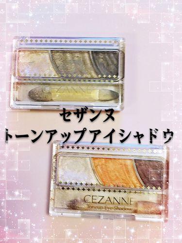トーンアップアイシャドウ/CEZANNE/パウダーアイシャドウを使ったクチコミ(1枚目)