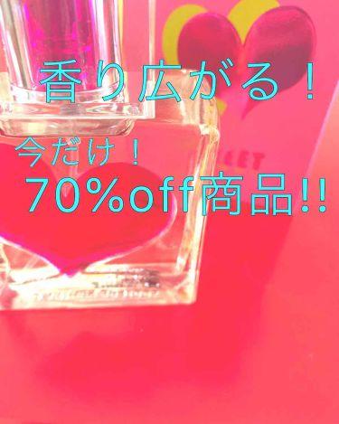 【画像付きクチコミ】皆さんこんにちは!最近課外に追われて疲れきっています!みみくじです!😆✨はい!今回はですね!とうとう私もこれをねっ買っちゃいましてねっ!デヘヘ💕(気持ち悪い笑み)そう…今だけ70%offの香水!元の定価は5000円なのに、今はなんと約...