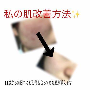 * 祐佳さん *さんの「ナチュリエスキンコンディショナー(ハトムギ化粧水)<化粧水>」を含むクチコミ