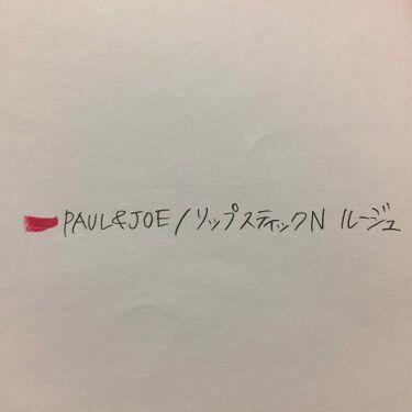 リップスティック N/PAUL&JOE BEAUTE/口紅を使ったクチコミ(2枚目)
