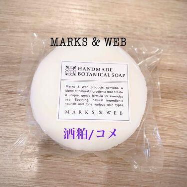 ハンドメイドボタニカルソープ 酒粕/コメ/MARKS&WEB/ボディ石鹸を使ったクチコミ(2枚目)